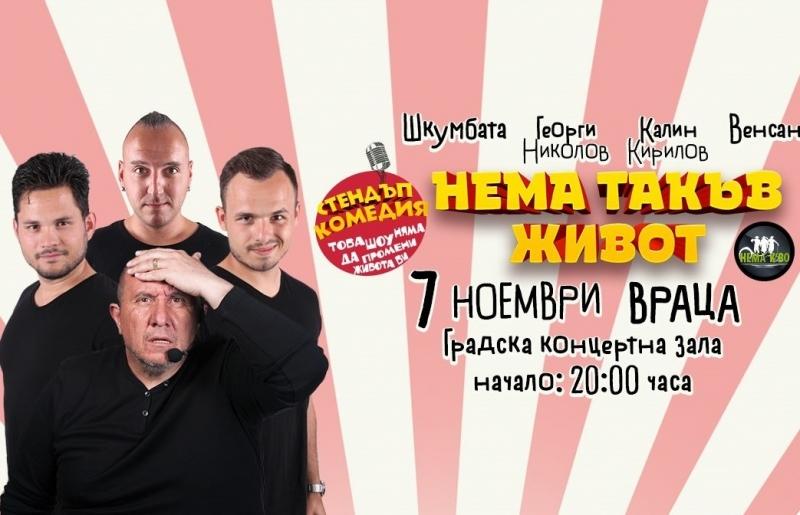 """Нема к'во"" и Шкумбата пристигат във Враца на 7 ноември"