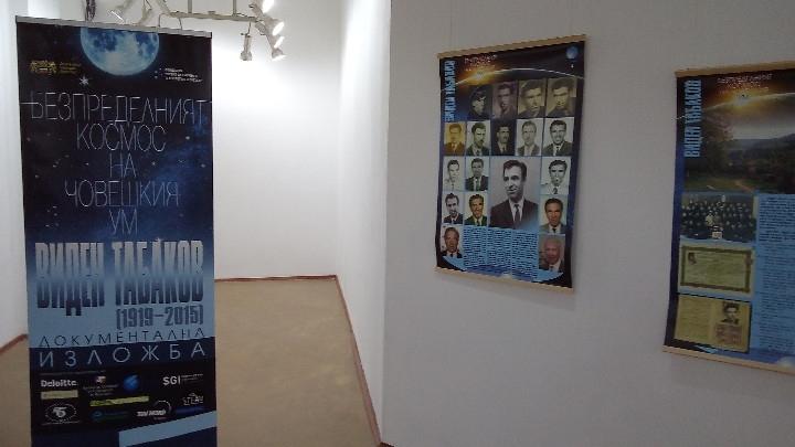 Снимка: Изложба в Белоградчик разказва за проф. Виден Табаков
