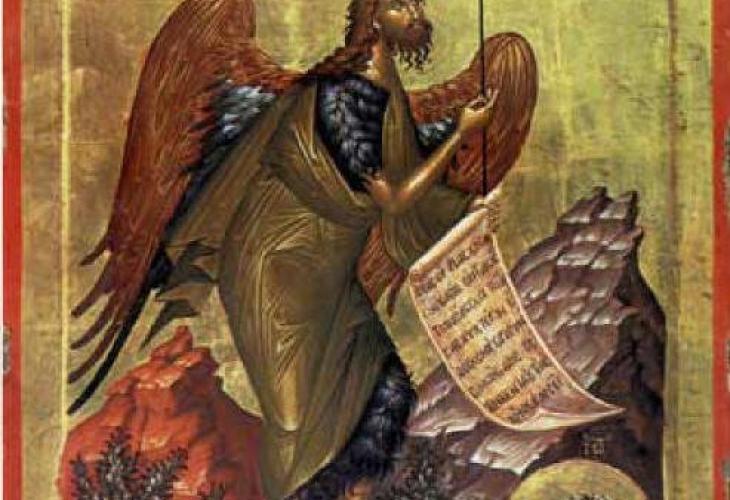 Днес Църквата чества Зачатие на св. Йоан Предтеча и Кръстител.
