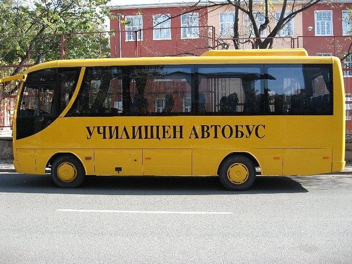 Снимка: Нов автобус за учениците в Бойчиновци