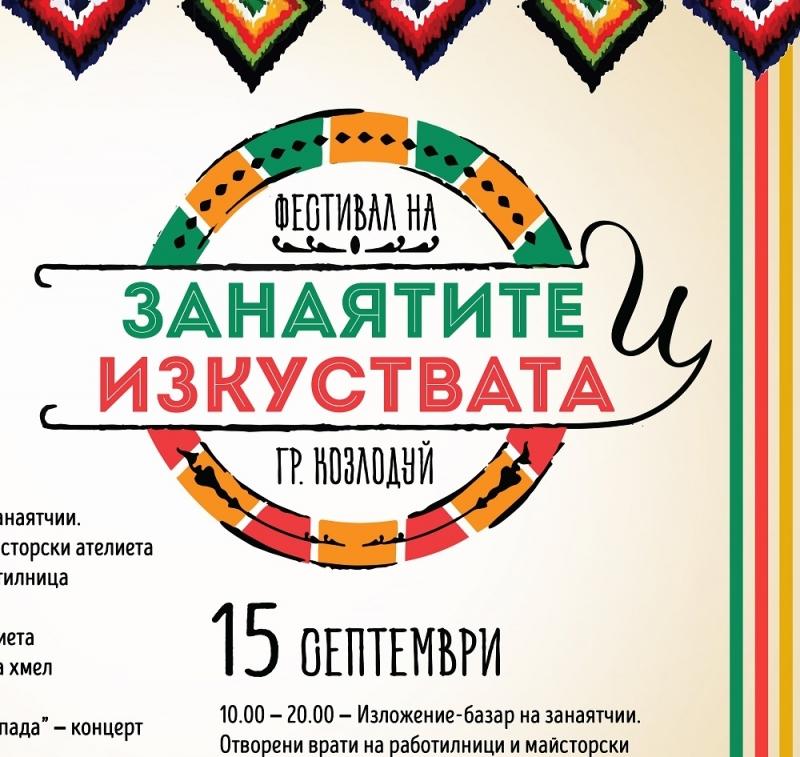 Фестивалът на занаятите и изкуствата – Козлодуй 2018 ще се