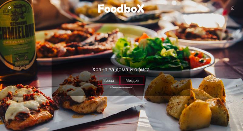 Само на FoodboX! Много промоции и големи отстъпки от ресторантите във Враца