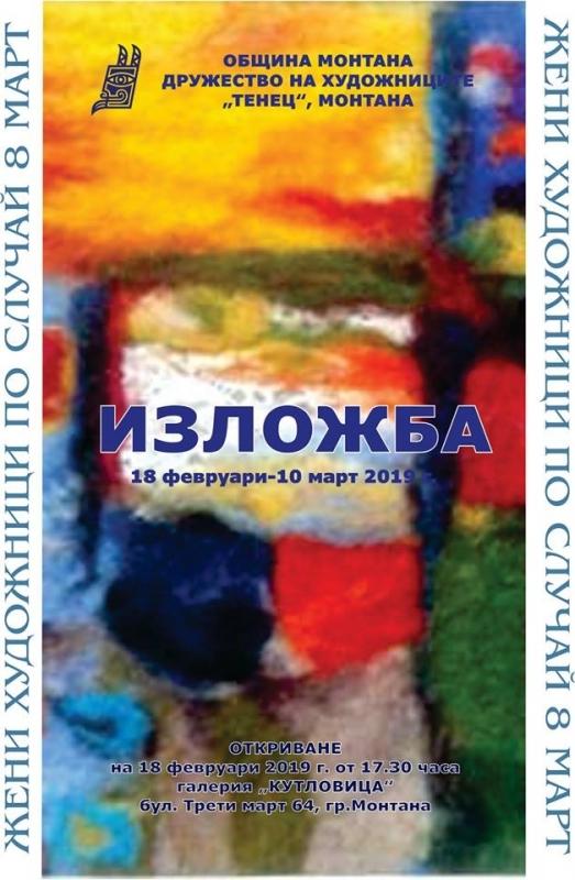 Изложба на жени художницище бъде открита в 17:30 ч. на