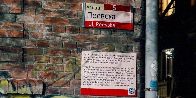 """Улица """"Славянска"""" в София осъмна като """"Пеевска"""", поискаха оставка на сламения човек Караниколов"""