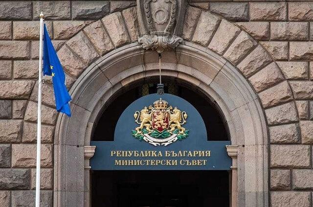 С решение от 17 януари 2018 г. на Министерски съвет
