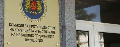 На днешното редовно заседание Комисията за противодействие на корупцията и
