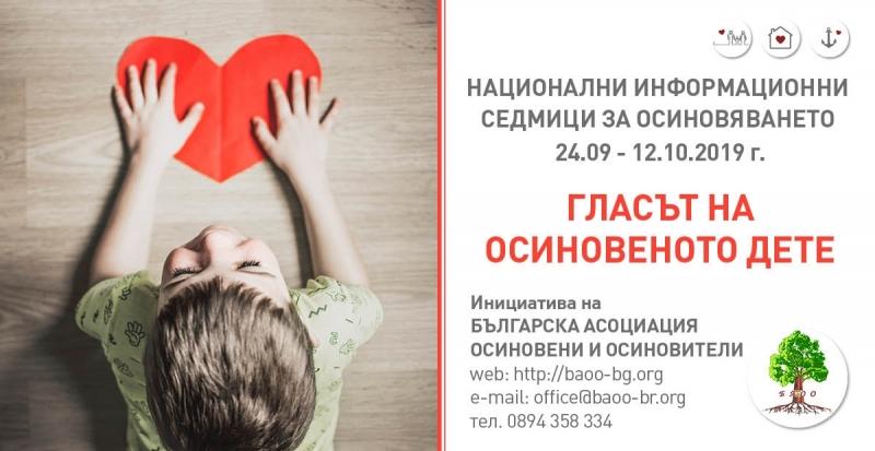 """На 27.09.2019 г. от 17.30 часа РБ """"Гео Милев"""" –"""
