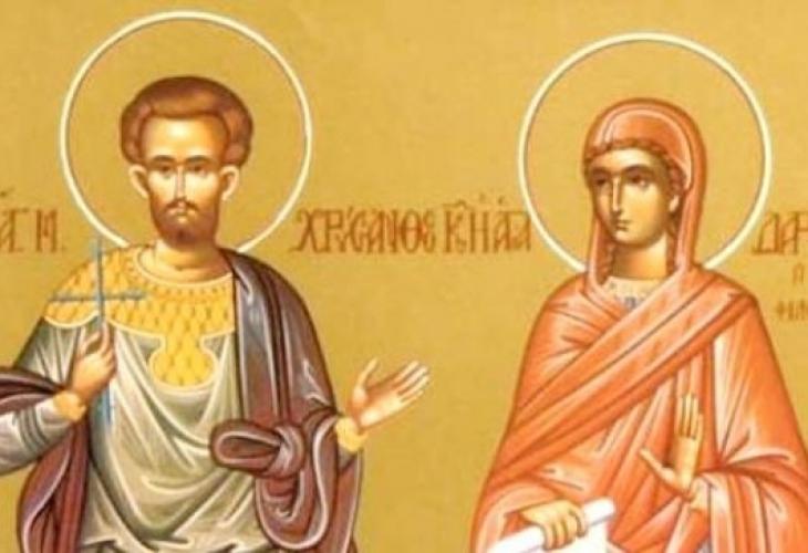 На19 мартправославната църква чества св. мъченициХрисант и Дария. Хрисантбил единствен