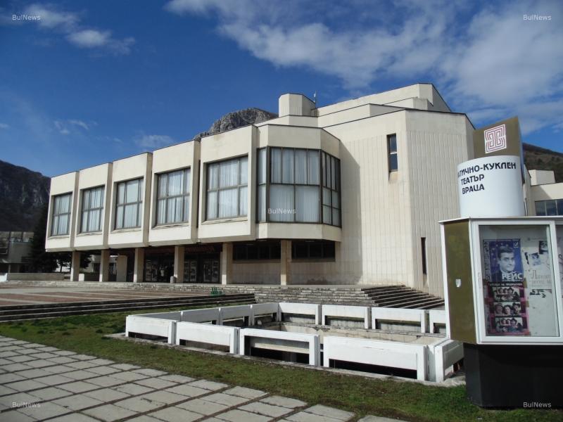 Анонс на театъра във Враца