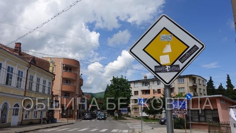 Вандали облепиха пътните знаци в Берковица с лепенки, съобщиха от