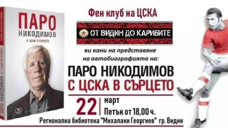 """Аспарух Никодимов ще представи във Видин биографичната си книга """"С"""