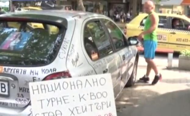 Необикновена кола обикаля България. Автомобилът е обсипан с надписи и
