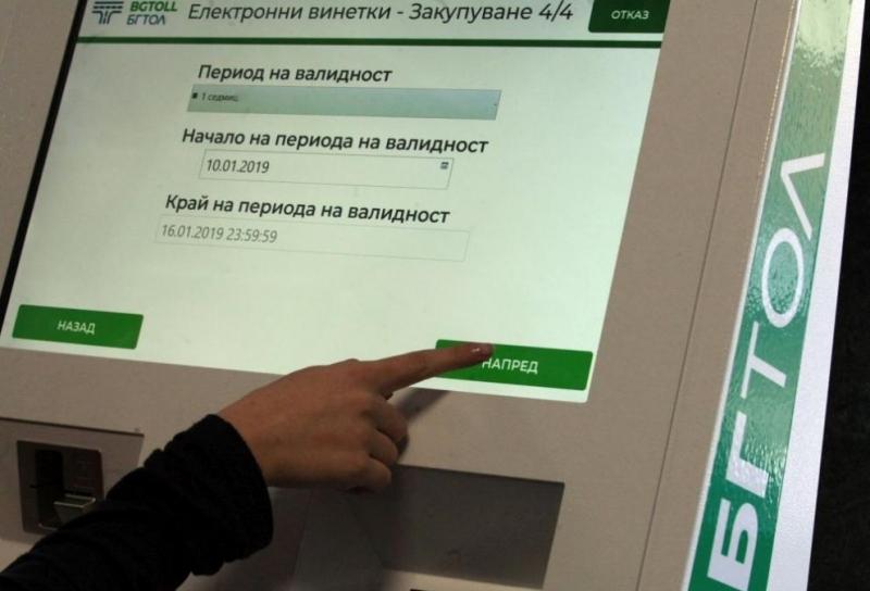 Електронните винетки, купени от български и чуждестранни собственици на леки