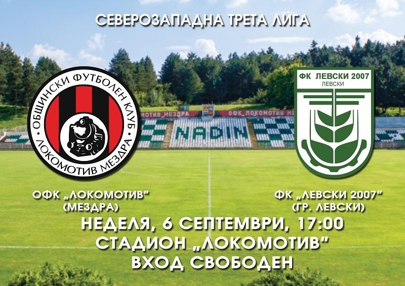 Локомотив /Мездра/ приема новака в групата Левски 2007 /Левски/ в