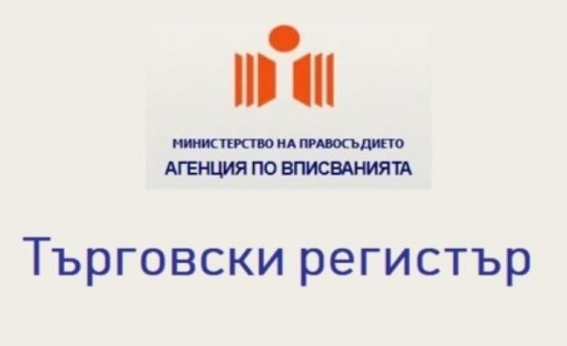 Работата на Търговския регистър и регистър на юридическите лица с