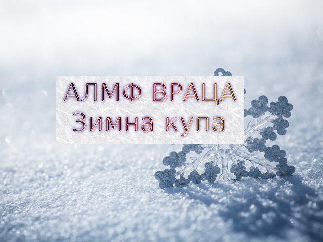 Зимна купа по мини футбол ще се проведе във Враца