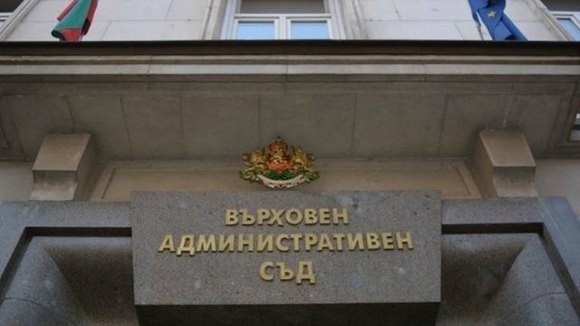 Пет са изборните дела, които се обжалват пред Върховния административен