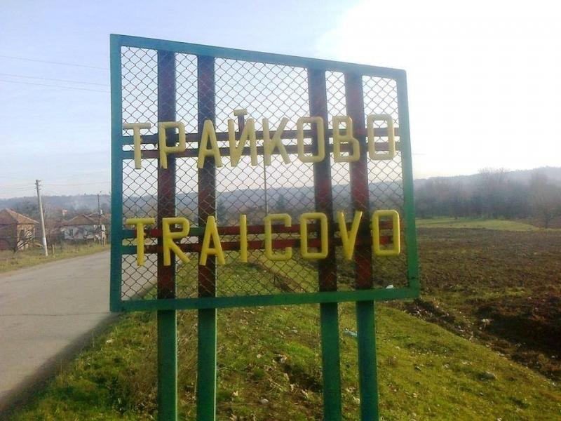 Младежи са потрошили градинката пред кметството в ломското село Трайково,