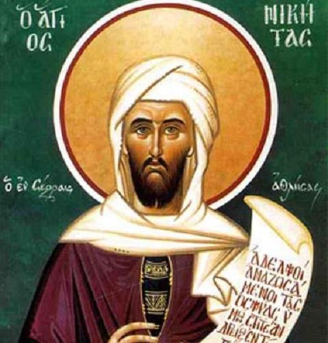 Свети свещеномъченик Никита Серски е македонски българин от Албания. Известно