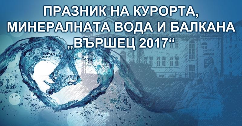 """С богата програма честват Празника на курорта, минералната вода и Балкана """"Вършец 2017"""""""
