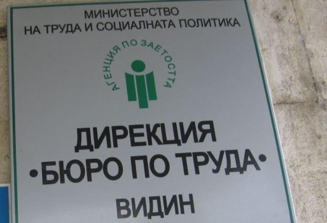 """Регионалните дирекции """"Бюро по труда"""" в област Видин публикуваха свободните"""