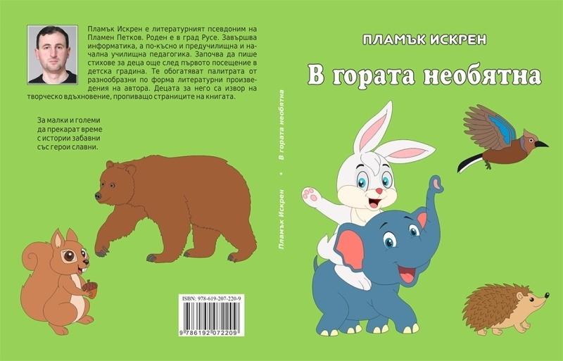 """Пламен Петков от Русе ще представи новата си книга """"В"""