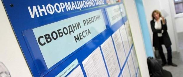 Вижте всички свободни работни места във Враца и региона