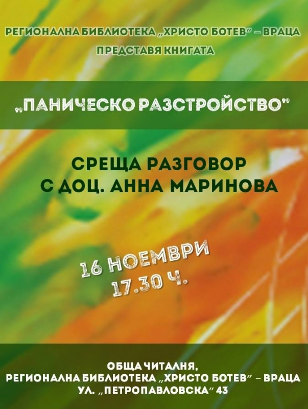 """""""Паническо разстройство"""" - среща разговор с доц. Анна Маринова във врачанската библиотека"""