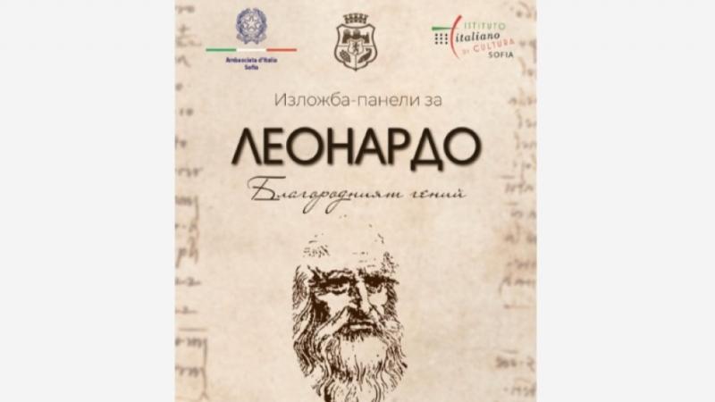"""Изложбата """"Леонардо - благородният гений"""" гостува в Художествена галерия """"Никола"""