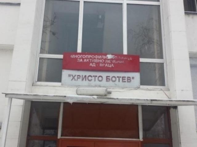 "МБАЛ ""Христо Ботев"" във Враца има готовност да приема пациенти,"
