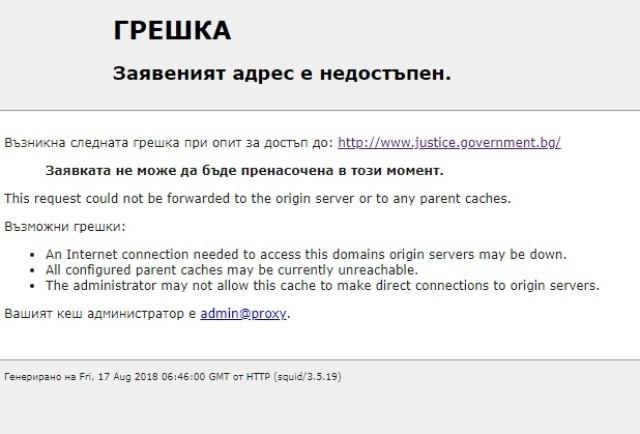 Сайтът на министерството на правосъдието е недостъпен. На интернет адреса