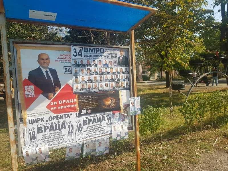 ГЕРБ - Враца подаде сигнал в Общинска избирателна комисия за