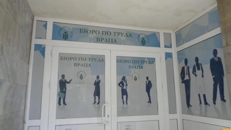 Бюрото по труда във Враца обяви всички свободни работни места,