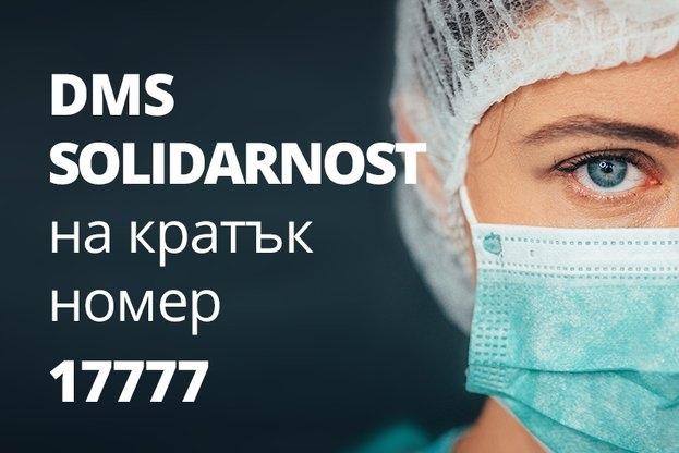 Министерството на здравеопазването стартира DMS кампания в подкрепа на българските