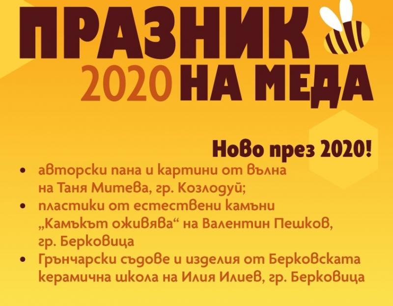 Предстои дванадесето издание на Празника на меда в Козлодуй