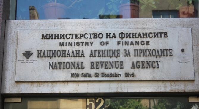 10 офиса на НАП с нови банкови сметки от утре