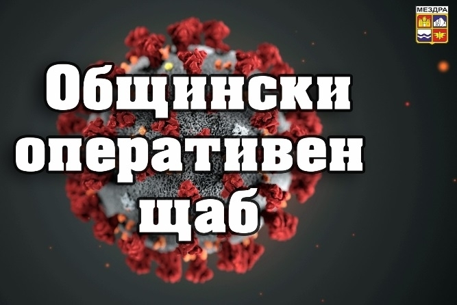 Във връзка със Зaповед №РД-01-856/ 19.10.2021 г. на министъра на
