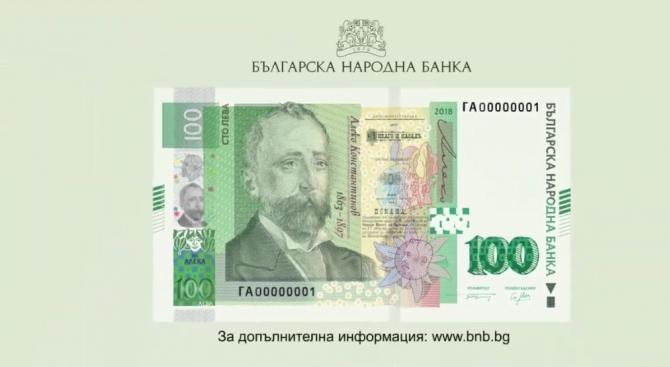 Първата, от новата серия банкноти, е столевката. През 2015 година