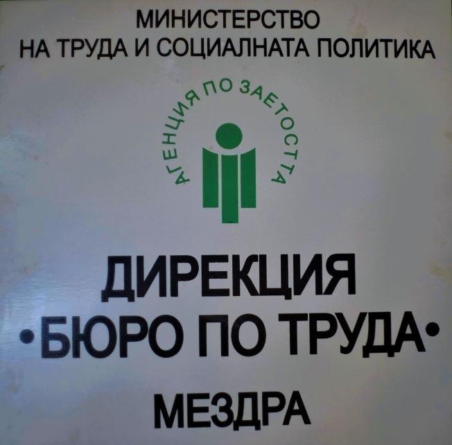 За безработните в Мездра! Подаване на заявления за получаване на парични обезщетения при безработица