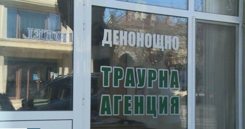 Война между погребалните агенции в Стара Загора. Взаимните обвинения са