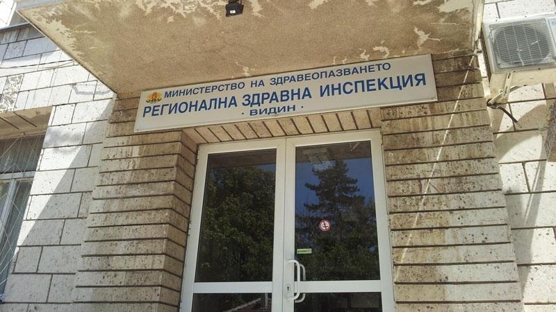 Регионалната здравна инспекция във Видин обяви конкурс за трима инспектори