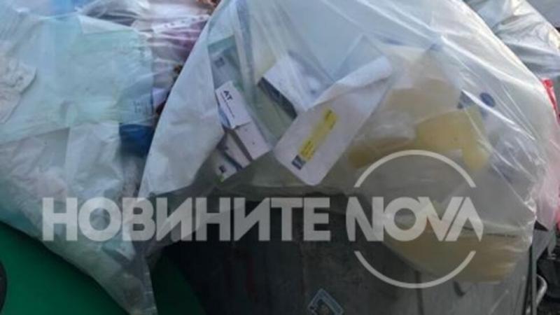Медицински център в София изхвърля биологичните си отпадъци в кофите