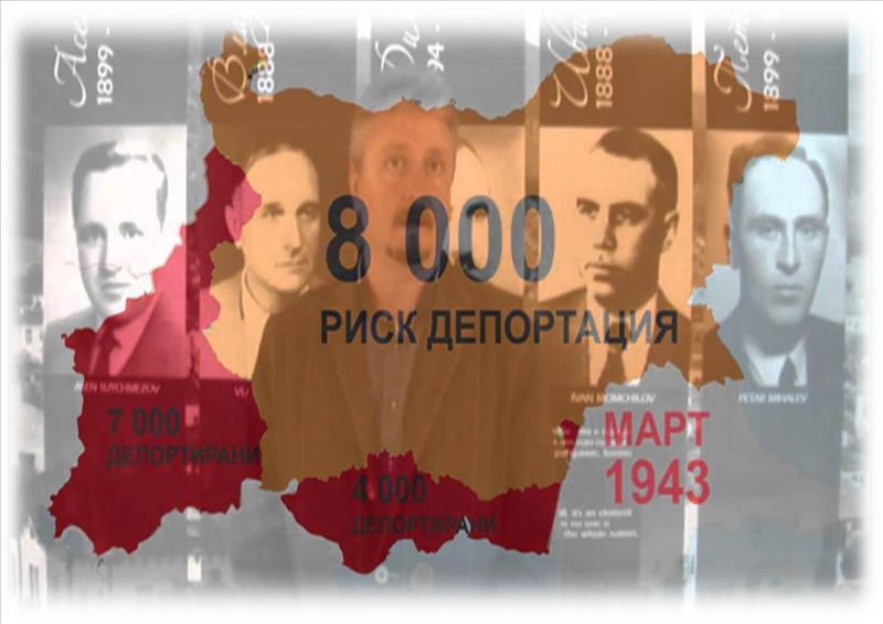 Стартират инициативи за отбелязване на приноса на България в спасяването