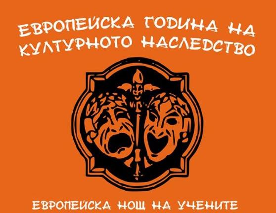"За поредна година ППМГ ""Акад. Иван Ценов"" и Дом на"