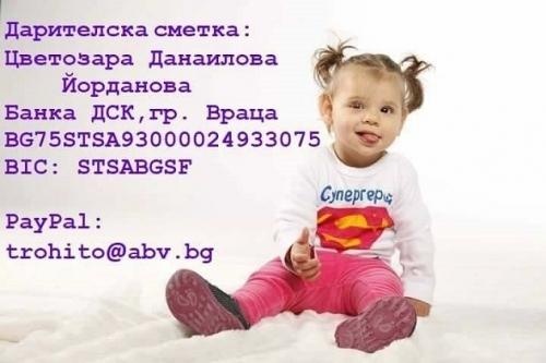 Благотворителен базар на супер героите ще се проведе във Враца.