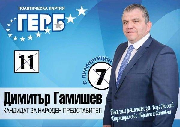 """""""Димитър Гамишев е осъден ефективно на 2 години. Ще лежи"""