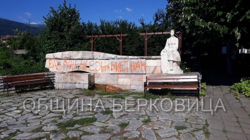 """От общината показаха поредната вандалска проява в Берковица. Чешма """"Малинарка"""""""