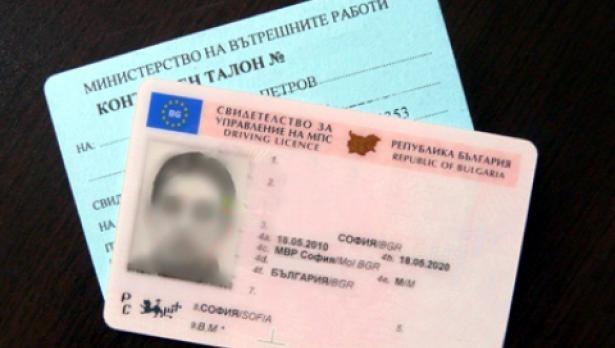 Шофьорската книжка вече ще може да се издава само за