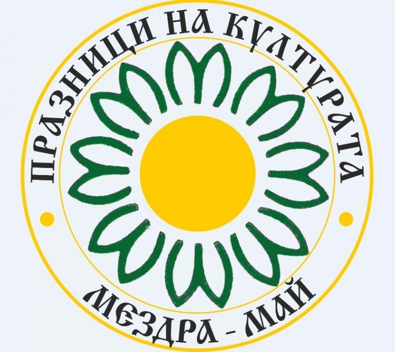 От общинската управа в Мездра съобщиха пълната програма на 47-ите