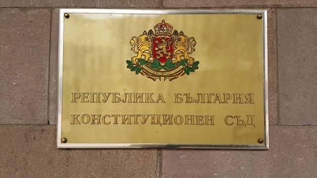 Конституционният съд единодушно отмени новите текстове в Закона за държавния